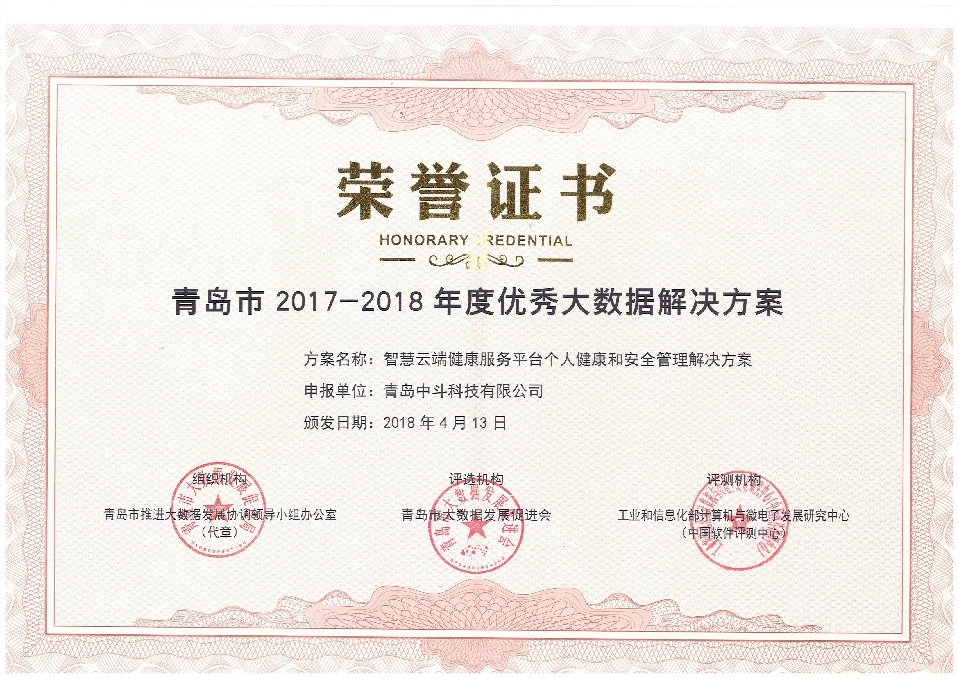 2017-2018年度优秀大数据解决方案_中斗科技_北斗云